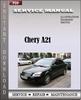 Thumbnail Chery A21 Service Manual Workshop