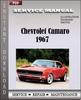 Thumbnail Chevrolet Camaro 1967 Factory Assembly Instruction Manual