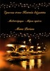 Thumbnail Έρωτας στην Κασπία θάλασσα - Μέρος1