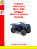 YAMAHA YFM7FGPW 2005 - 2008 GRIZZLY SERVICE REPAIR MANUAL