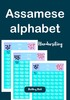 Thumbnail Asasamese Alphabet Handwriting