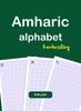 Thumbnail Amharic Alphabet Handwriting