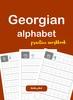 Thumbnail Georgian Alphabet Handwriting