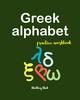 Thumbnail Greek Alphabet Handwriting