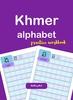 Thumbnail Khmer Alphabet handwriting