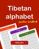 Thumbnail Tibetan Alphabet Handwriting