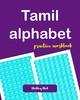 Thumbnail Tamil Alphabet Handwriting