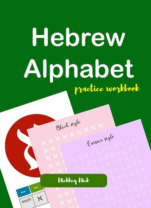 Pay for Hebrew Alphabet Handwriting