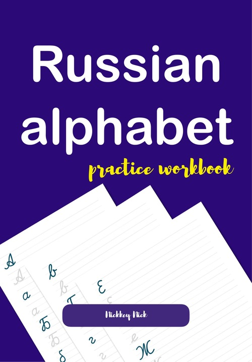 Pay for Russian Alphabet Handwriting