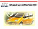Thumbnail DAEWOO MATIZ M100 1998-2008 WORKSHOP SERVICE REPAIR MANUAL