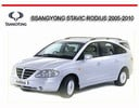 Thumbnail SSANGYONG STAVIC RODIUS 2005-2010 SERVICE REPAIR MANUAL