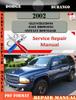 Thumbnail Dodge Durango 2002 Factory Service Repair Manual PDF.zip