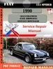 Thumbnail Fiat 124 Spider 1990 Factory Service Repair Manual PDF.zip