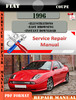Thumbnail Fiat Coupe 1996 Factory Service Repair Manual PDF.zip