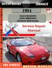 Thumbnail Mitsubishi 3000GT 1994 Digital Factory Repair Manual
