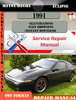 Thumbnail Mitsubishi Eclipse 1991 Digital Factory Repair Manual