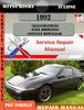 Thumbnail Mitsubishi Eclipse 1992 Digital Factory Repair Manual
