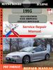 Thumbnail Mitsubishi Eclipse 1995 Digital Factory Repair Manual