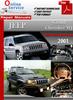 Thumbnail Jeep Grand Cherokee WJ 2001 Digital Service Repair Manual