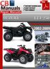 Thumbnail Suzuki LT 250 2002-2009 Online Service Repair Manual