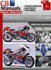 Thumbnail Yamaha FZR 400 1986-1994 Service Repair Manual