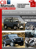 Thumbnail Land Rover Defender 90 1983-1990 Online Service Manual