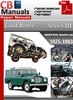 Thumbnail Land Rover Series Iii 3 1975-1983 Online Service Manual