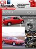 Thumbnail Mazda MX-3 1995 Online Service Repair Manual