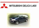 Thumbnail MITSUBISHI DELICA L400 1995-1999 WORKSHOP SERVICE MANUAL