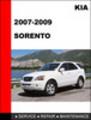 Thumbnail KIA Sorento 2007-2008-2009 Factory Service Repair Manual
