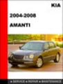 Thumbnail KIA Amanti 2004-2008 Service Repair Manual