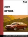 Thumbnail KIA Optima 2008 Factory Service Repair Manual Download