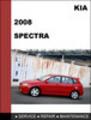 Thumbnail KIA Spectra 2008 OEM Service Repair Manual Download