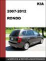 Thumbnail KIA Rondo 2007-2012 OEM Service Repair Manual Download