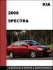 Thumbnail KIA Spectra 2006 OEM Service Repair Manual Download