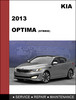 Thumbnail KIA Optima 2013 Hybrid Factory Service Workshop Repair Manual Download