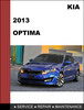 Thumbnail KIA Optima 2013 Factory Service Repair Manual Download