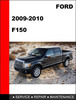 Thumbnail Ford F150 2009 to 2010 Factory workshop Service Repair Manual