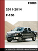 Thumbnail Ford F-150 2011-2014  Factory workshop Service Repair Manual