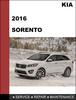 Thumbnail KIA Sorento 2016 OEM Factory Service Repair Workshop Manual