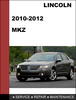 Thumbnail Lincoln MKZ 2010 to 2012 Factory workshop Service Repair Manual