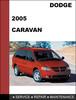 Thumbnail Dodge Caravan 2005 Factory workshop Service Repair Manual