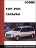 Thumbnail Dodge Caravan 1991-1995 Factory service Workshop repair Manual