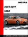 Thumbnail Nissan 350Z 2003-2007 OEM factory Service Repair Manual