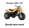 Thumbnail Yamaha Tri-moto 200 and 225 Service Manual Repair 1983-1986