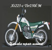 Thumbnail Yamaha Xt225-c Ttr250l M 1999 Service Repair  Manual