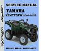 Thumbnail Yamaha YFM7FGPW Grizzly 2007-2008 Service Repair Manual Pdf