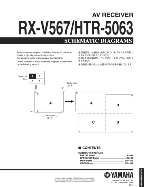 yamaha rx v567 htr 5063 htr5063 rxv567 full service manual downlo rh tradebit com yamaha rx-v371 repair manual Yamaha Receiver RX V3.71 Manual