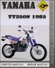 Thumbnail 1985 Yamaha TT350S Factory Service Repair Manual