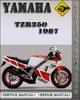 Thumbnail 1987 Yamaha TZR250 Factory Service Repair Manual